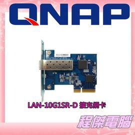 ~高雄程傑電腦~ QNAP威聯通 ~ LAN~10G1SR~D 擴充網卡~單埠10G 卡S
