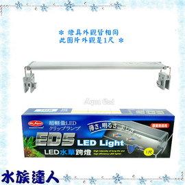 【水族達人】水族先生Mr.Aqua《ED5水草LED跨燈1尺.D-MR-851》LED燈