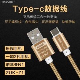 USB3.1 Type~c 尼龍包覆高 傳輸線 加長版約150cm