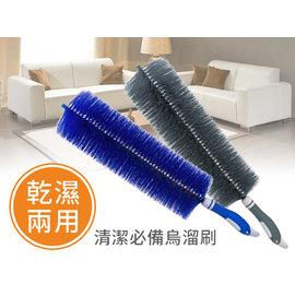購瘋趣shop4fun 年終大掃除 家用清潔 乾濕兩用烏溜刷