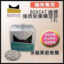 ~GOLD~國際貓家BOXCAT~綠標~強效除臭大球砂 貓砂~13L^(10kg^)
