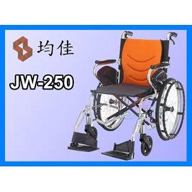 達成醫療 均佳 JW450 JW350 JW250 鋁合金掀腳輪椅 復健移位型鋁製輪椅