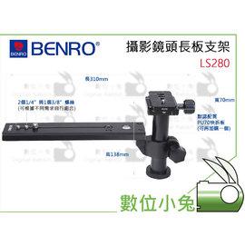 小兔 ~Benro 百諾 LS280 攝影鏡頭長板支架~LS~280 長鏡頭穩定器 鏡頭托