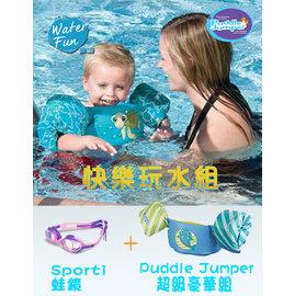 兒童泳衣 浮力夾克 Ultra 超級豪華版 TAHITI WALRUS~專利Hydropr