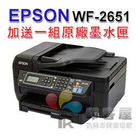 EPSON WF~2651九合一傳真機 WiFi無線 列印 影印 掃描 傳真 ADF 雙面