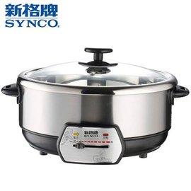 SYNCO 新格 3.8公升不鏽鋼內鍋多 電火鍋 ^(SSB~3820  SSB3820^