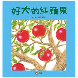 好大的紅蘋果^(信誼^)~寶寶全方位啟蒙寶盒^~厚紙板硬頁 ,可培養語文能力、認識各種動物