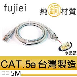 光華商場 鋐進 fujiei CAT.5e RJ~45 製純銅 線 5m