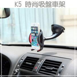 【K5時尚吸盤車架】iPhone 5s SE 6 6S plus HTC M8 826 Z3 ASUS 萬用智慧手機架/吸盤式車上固定架/3.5吋~6.3吋