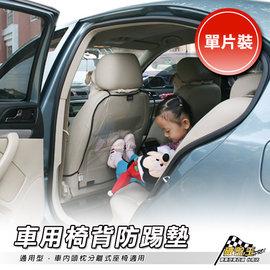 破盤王 台南^~車用 椅背防踏墊 座椅靠背保護罩 后背防護 嬰兒防踢墊 防磨墊 防踩臟墊^