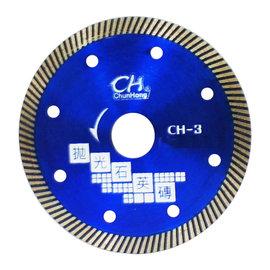 CH 鑽石鋸片105×1.2mm CH-3★拋光石英磚專用