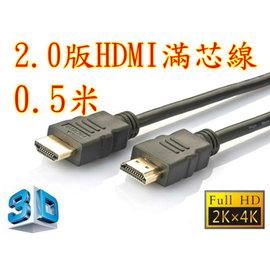 正19 1 線 0.5米 HDMI線 2.0版 支援3D 4K2K 19芯 滿芯線 50公