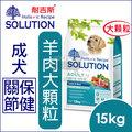 耐吉斯 成犬專用-關節保健配方 羊肉+田園蔬菜(大顆粒)15kg/公斤