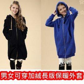 免 ~ 組每日一物特惠~ 防風保暖外套~男女可穿實在太好看了 素色百搭加絨禦寒中大童長版保
