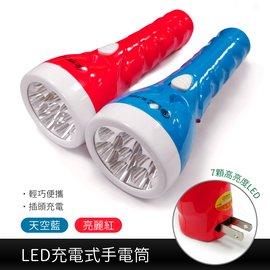~阿莎  布魯日式 館~7LED充電式聚光高亮手電筒 探照燈 工作燈 露營燈 7燈 大砲型
