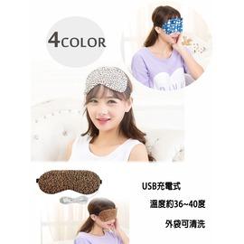 ~阿莎 布魯日式 館~ ,USB熱敷眼罩 冬天不必再買暖暖包  舒眠SPA眼罩 加熱 發熱