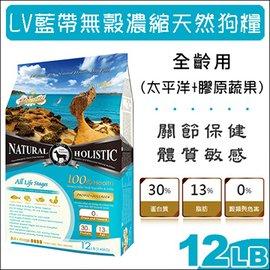 LV藍帶無穀濃縮天然狗糧 全齡用 太平洋 膠原蔬果 12LB^(5.45Kg^)