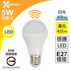 感應式 LED 5W E27  黃光  燈泡 全電壓 雷達微波 感應燈泡 EXPC X~L