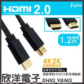 ~ 欣洋電子 ~ i~gota  4K2K 60Hz 2.0HDMI影音傳輸線 1.2公尺
