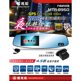 送32G卡 3孔 天線 18個月 ~響尾蛇 MTR~8950~MTR8950 GPS固定測