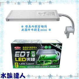 【水族達人】水族先生Mr.Aqua《ED1水草LED側夾燈mini E-MR-811》LED