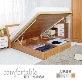~ 屋~^~WG5^~艾達北歐床箱型2件房間組~床箱 掀床1WG5~2 501A不含床頭櫃