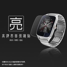 亮面螢幕保護貼 ASUS ZenWatch 2 WI501Q 男用款 智慧手錶 曲面膜 保