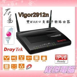~高雄程傑電腦~DrayTek 居易科技 Vigor 2912n 雙WAN寬頻路由器 Vi