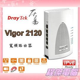 ~高雄程傑電腦~DrayTek 居易科技 Vigor 2120 寬頻路由器 寬頻分享器 V