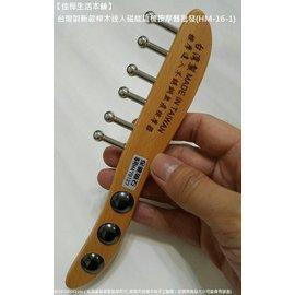 ~佳樺 本舖~正品新型專利伊格森牌 刮神6丁三磁石滾珠磁能長梳按摩器 HM13  長梳刮痧