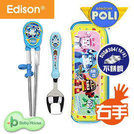 【紫貝殼】『DB03-1』【韓國 EDISON 愛迪生】韓國進口  POLI 波力 救援小英雄 兒童不銹鋼學習湯筷餐具組-籃 (右手專用) 附收納袋