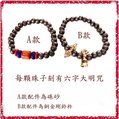 ^~唐古拉佛教文物 ^~西藏 六字大明咒天鐵8mm手鍊