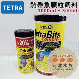 ^~ 河北水族 ^~ TETRA 德彩 ~ 熱帶魚顆粒飼料 買1000ml送300ml ~