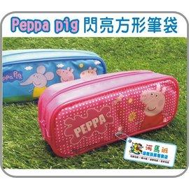 河馬班~ peppa pig 粉紅豬小妹閃亮方形筆袋 鉛筆盒