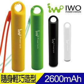 通過 BSMI IWO 艾沃P12~ 風洞行動電源