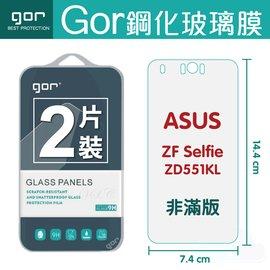 ASUS系列 / GOR 9H 華碩 Zenfone Selfie ZD551KL 玻璃 鋼化 保護貼 全透明 2片裝 全館299免運費