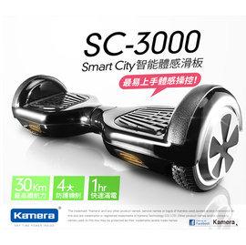 ~Smart City 智能體感滑板 SC 3000~電動雙輪滑板車 扭扭車 平衡車 二合