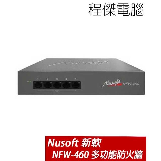 ~高雄程傑電腦~新軟 Nusoft MHG~450 負載平衡器 5 Giga Port 多