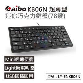 ~MuMo~鈞嵐 aibo LY~ENKB06 USB 超薄迷你巧克力鍵盤 體積輕薄 圓角