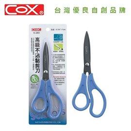 COX 三燕 S~260 不沾粘剪刀  支