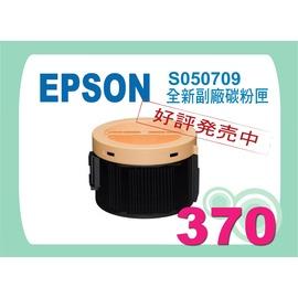 ~U~like~EPSON S050651高容量相容碳粉匣M1400 MX14 MX14N