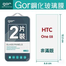 HTC系列  GOR 9H One E8 玻璃 鋼化 保護貼【 滿299免 】