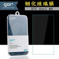 HTC系列  GOR 9H One M8 玻璃 鋼化 保護貼【 滿299免 】