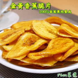 金黃焦糖香蕉脆片 ~Michelle s Homemade~ 香蕉片餅乾 蔬果餅乾 天然蔬