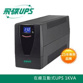 飛碟UPS  在線互動式  ~含穩壓+USB監控軟體 觸碰式LCD翻頁 1KVA 不斷電系