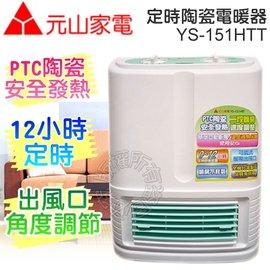 【2小時定時裝置.全館免運費!】元山定時陶瓷電暖器 YS-151HTT