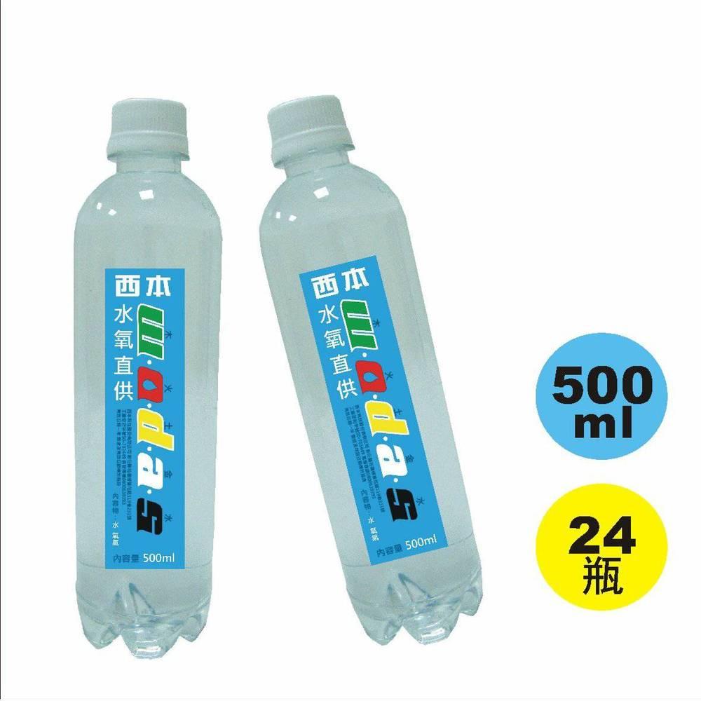 西本有氧水500ml(24瓶)~純淨、好喝、健康(瓶裝水、罐裝水、純水、氧氣水)