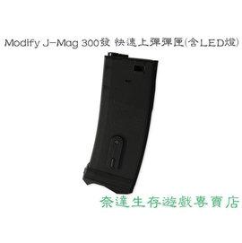 ~奈達~Modify J~Mag 300發 上彈彈匣^(含LED燈^) XTC M16 M