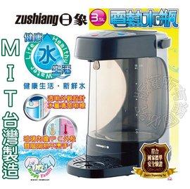 【3期0利率.台灣製造.全館免運費!】日象3.5L微電腦四段定溫電動電熱水瓶 ZOP-9835G