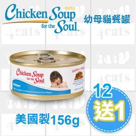 ~4cats~~免 ~美國雞湯Chicken Soup~幼母貓•貓餐盒•貓罐•AAFCO主